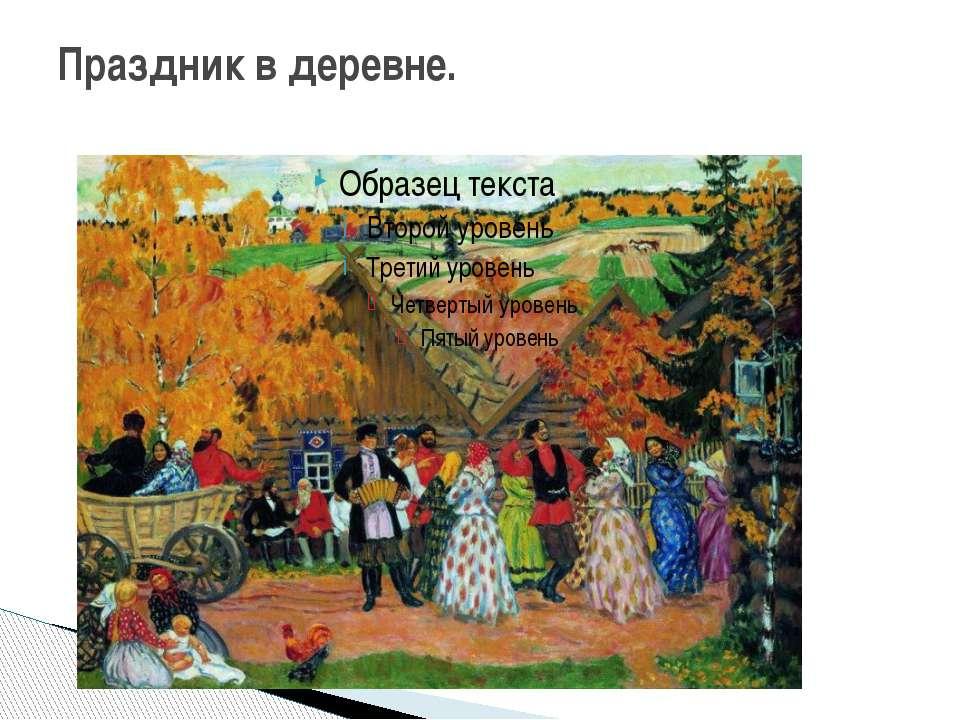 Праздник в деревне.