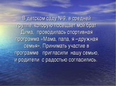 В детском саду №9, в средней группе, которую посещает мой брат Дима, проводил...