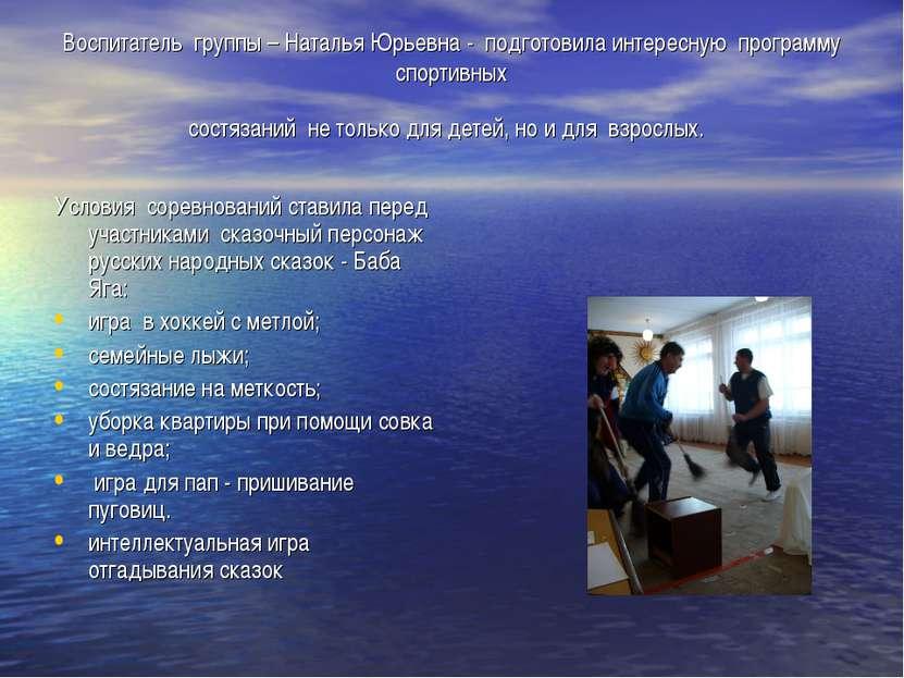 Воспитатель группы – Наталья Юрьевна - подготовила интересную программу спорт...