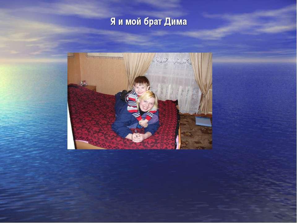 Я и мой брат Дима