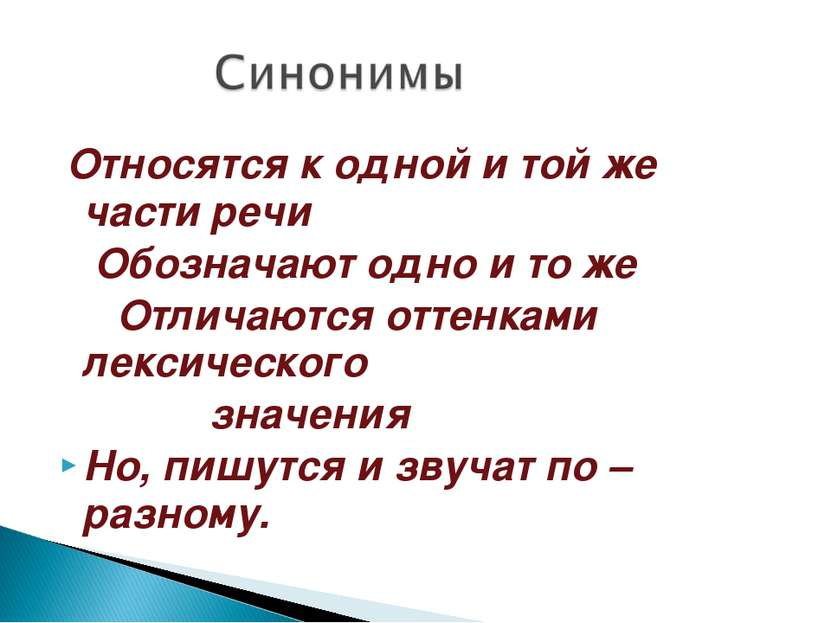 Относятся к одной и той же части речи Обозначают одно и то же Отличаются отте...