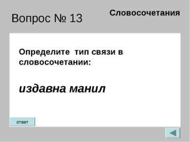 Вопрос № 13 Определите тип связи в словосочетании: издавна манил Словосочетан...