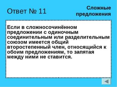 Ответ № 11 Если в сложносочинённом предложении с одиночным соединительным или...