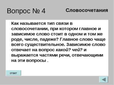 Вопрос № 4 Как называется тип связи в словосочетании, при котором главное и з...