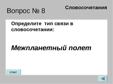 Вопрос № 8 Определите тип связи в словосочетании: Межпланетный полет Словосоч...