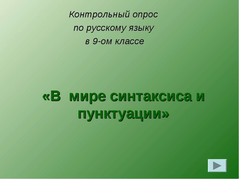 «В мире синтаксиса и пунктуации» Контрольный опрос по русскому языку в 9-ом к...