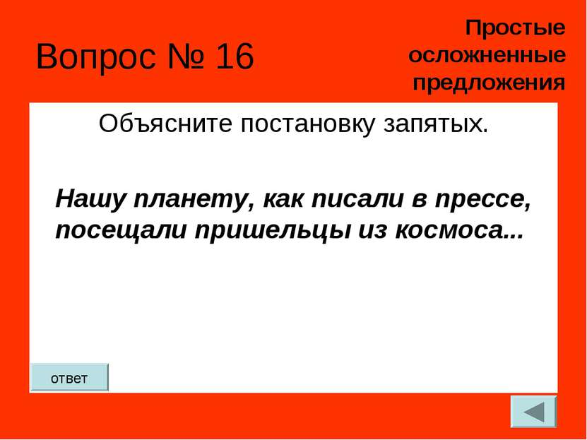 Вопрос № 16 Объясните постановку запятых. Нашу планету, как писали в прессе, ...