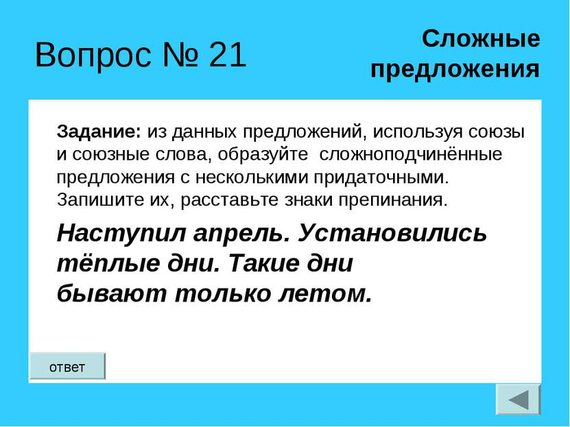 Вопрос № 21 Задание: из данных предложений, используя союзы и союзные слова, ...