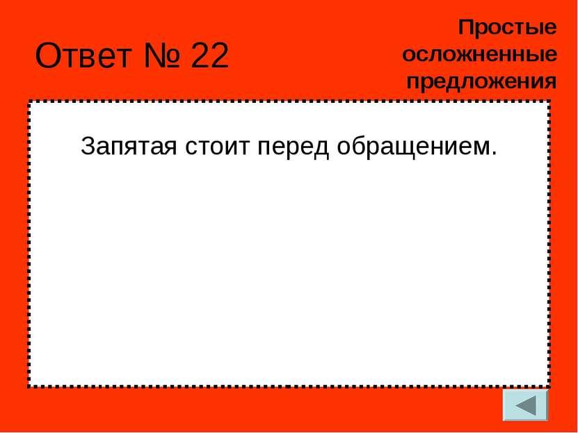 Ответ № 22 Запятая стоит перед обращением. Простые осложненные предложения
