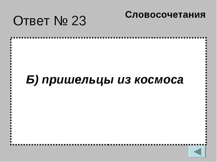 Ответ № 23 Б) пришельцы из космоса Словосочетания