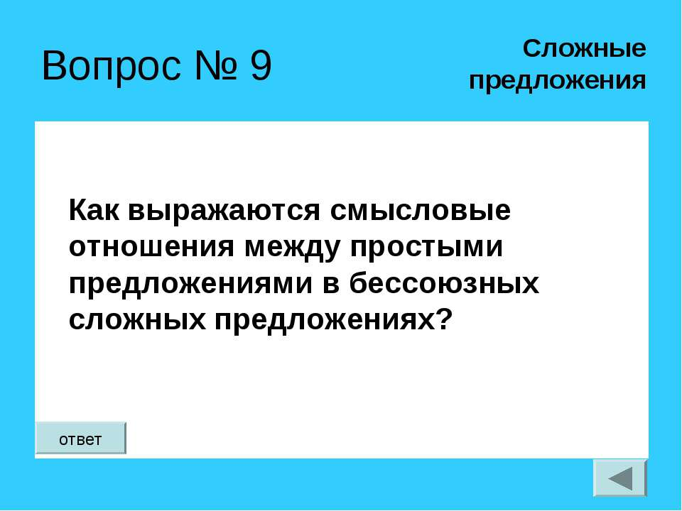 Вопрос № 9 Как выражаются смысловые отношения между простыми предложениями в ...