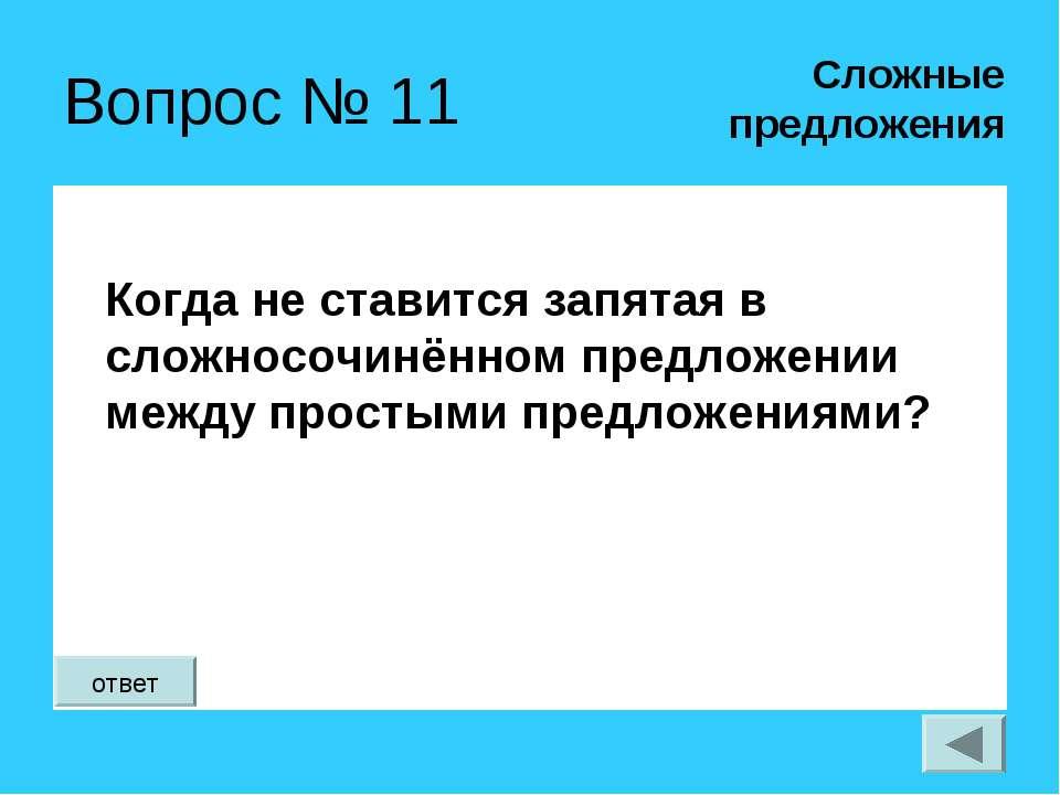 Вопрос № 11 Когда не ставится запятая в сложносочинённом предложении между пр...