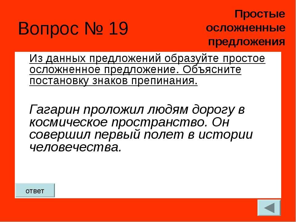 Вопрос № 19 Из данных предложений образуйте простое осложненное предложение. ...