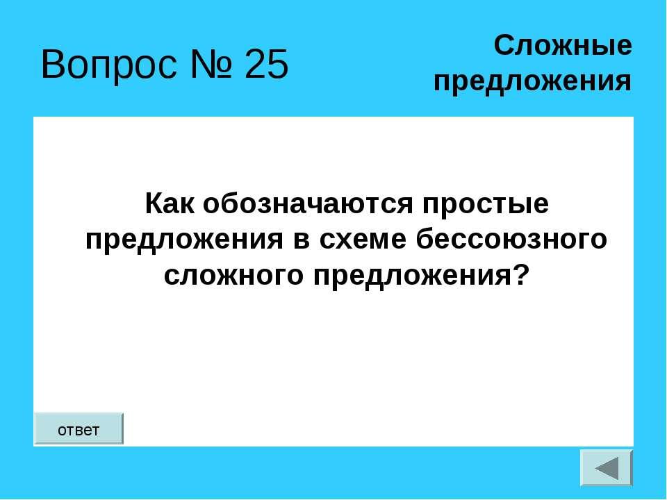 Вопрос № 25 Как обозначаются простые предложения в схеме бессоюзного сложного...