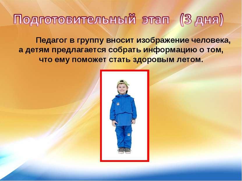 Педагог в группу вносит изображение человека, а детям предлагается собрать ин...