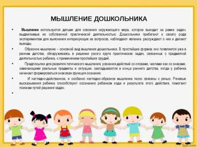МЫШЛЕНИЕ ДОШКОЛЬНИКА Мышление используется детьми для освоения окружающего ми...