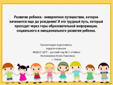 Развитие ребенка - невероятное путешествие, которое начинается еще до рождени...