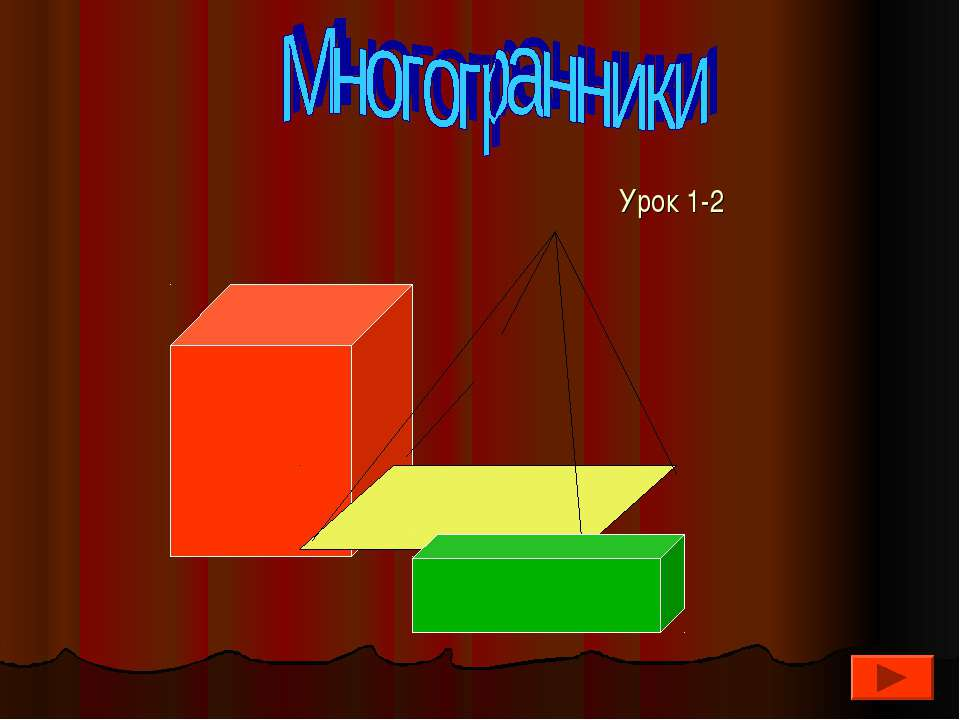 Урок 1-2