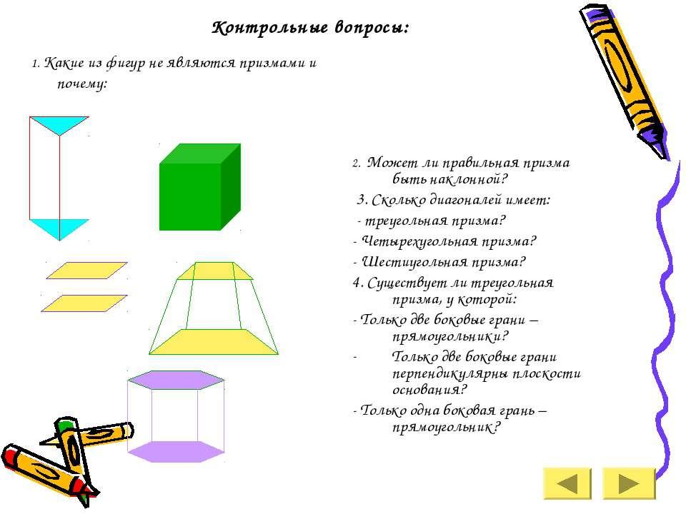 Контрольные вопросы: 1. Какие из фигур не являются призмами и почему: 2. Може...