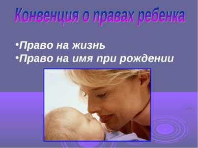 Право на жизнь Право на имя при рождении
