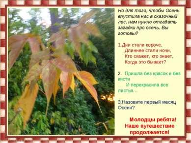 Но для того, чтобы Осень впустила нас в сказочный лес, нам нужно отгадать заг...