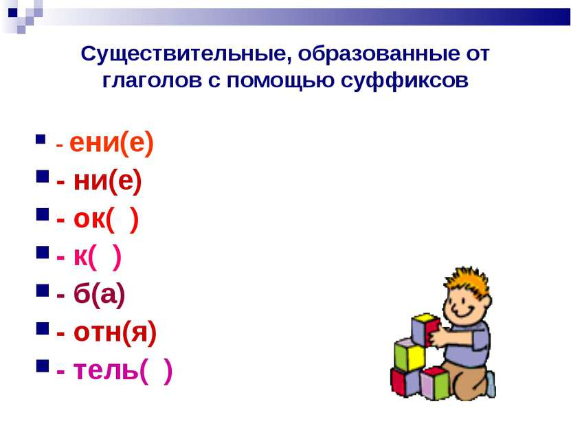 Существительные, образованные от глаголов с помощью суффиксов - ени(е) - ни(е...