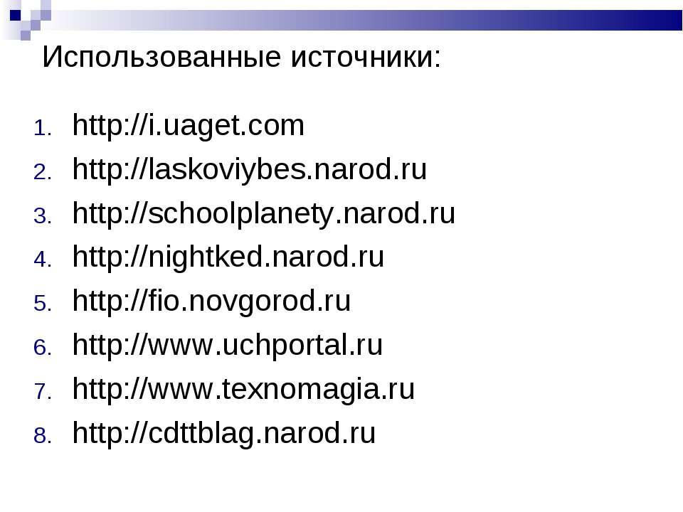 Использованные источники: http://i.uaget.com http://laskoviybes.narod.ru http...