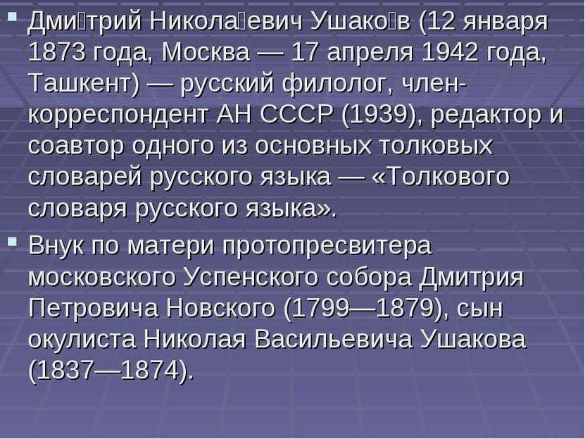 Дми трий Никола евич Ушако в (12 января 1873 года, Москва — 17 апреля 1942 го...