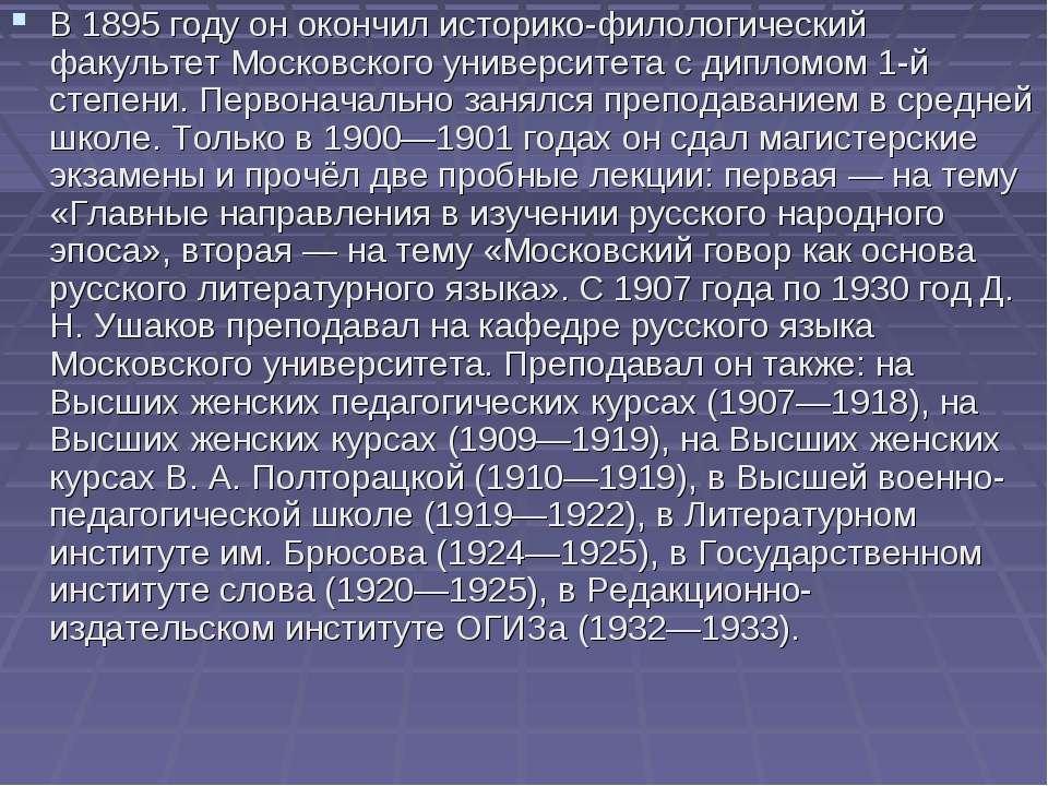 В 1895 году он окончил историко-филологический факультет Московского универси...
