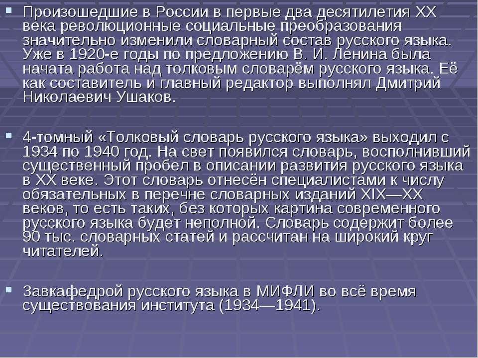 Произошедшие в России в первые два десятилетия XX века революционные социальн...