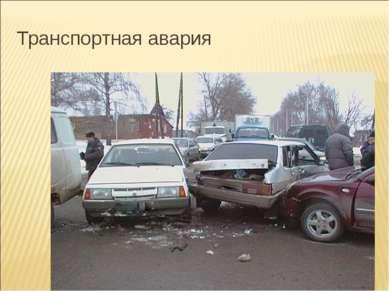 Транспортная авария