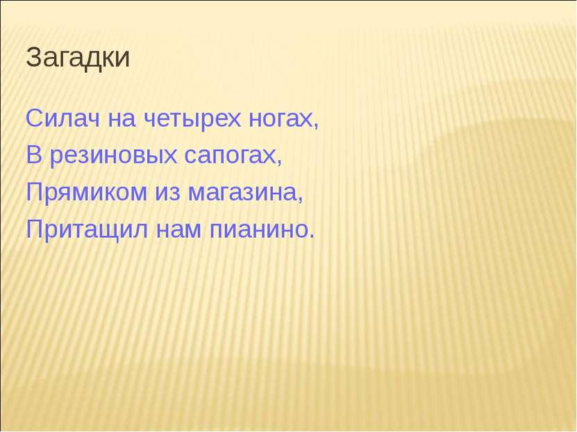 Загадки Силач на четырех ногах, В резиновых сапогах, Прямиком из магазина, Пр...