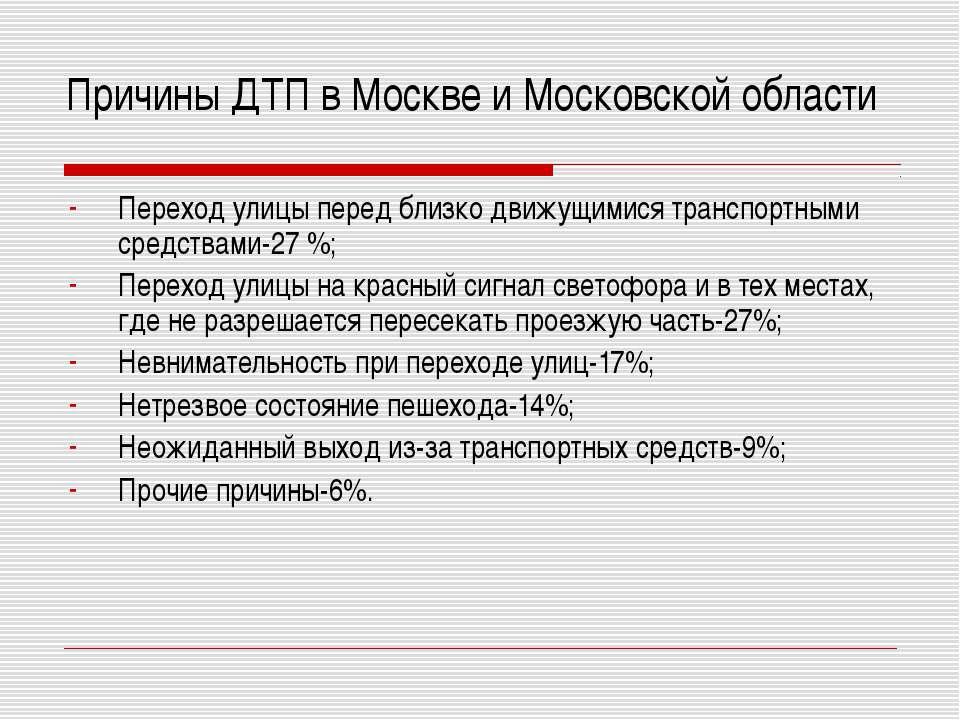 Причины ДТП в Москве и Московской области Переход улицы перед близко движущим...