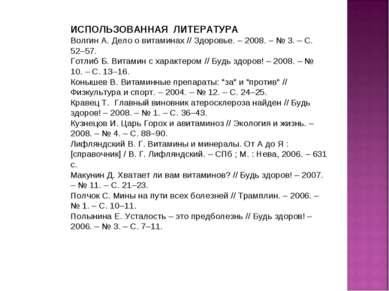 ИСПОЛЬЗОВАННАЯ ЛИТЕРАТУРА Волгин А. Дело о витаминах // Здоровье. – 2008. – №...