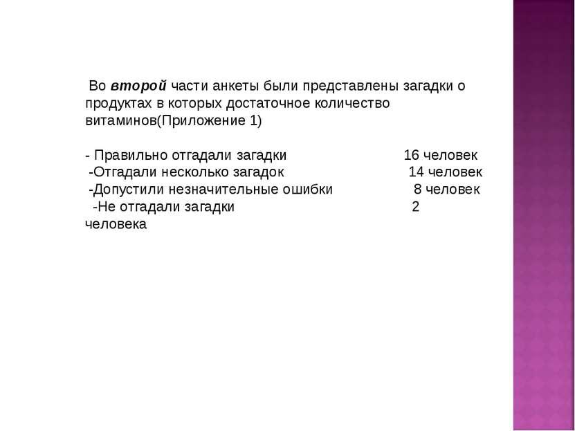 Во второй части анкеты были представлены загадки о продуктах в которых достат...