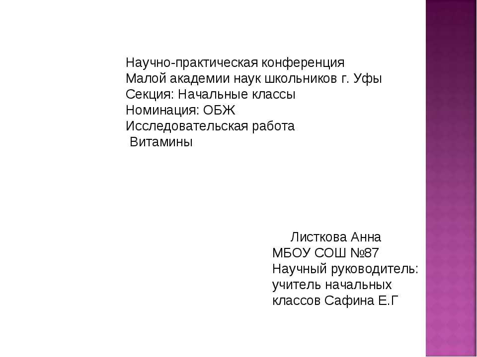 Научно-практическая конференция Малой академии наук школьников г. Уфы Секция:...