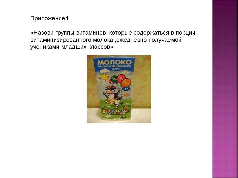 Приложение4 «Назови группы витаминов ,которые содержаться в порции витаминизи...