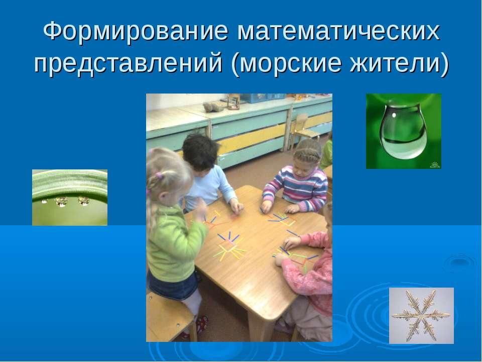 Формирование математических представлений (морские жители)