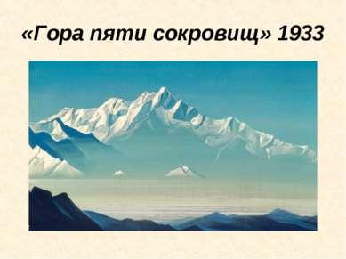«Гора пяти сокровищ» 1933