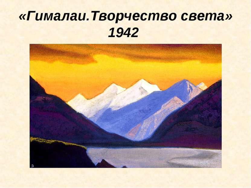 «Гималаи.Творчество света» 1942