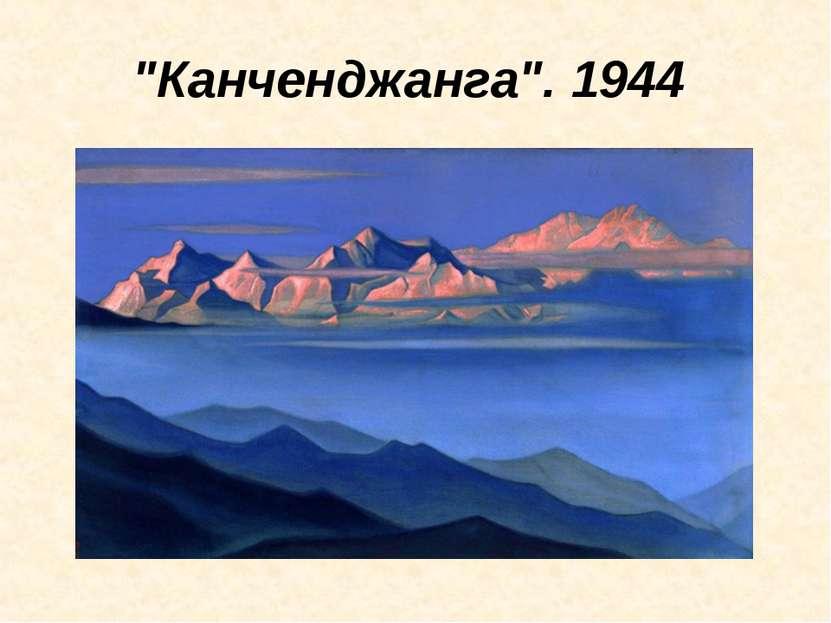"""""""Канченджанга"""". 1944"""