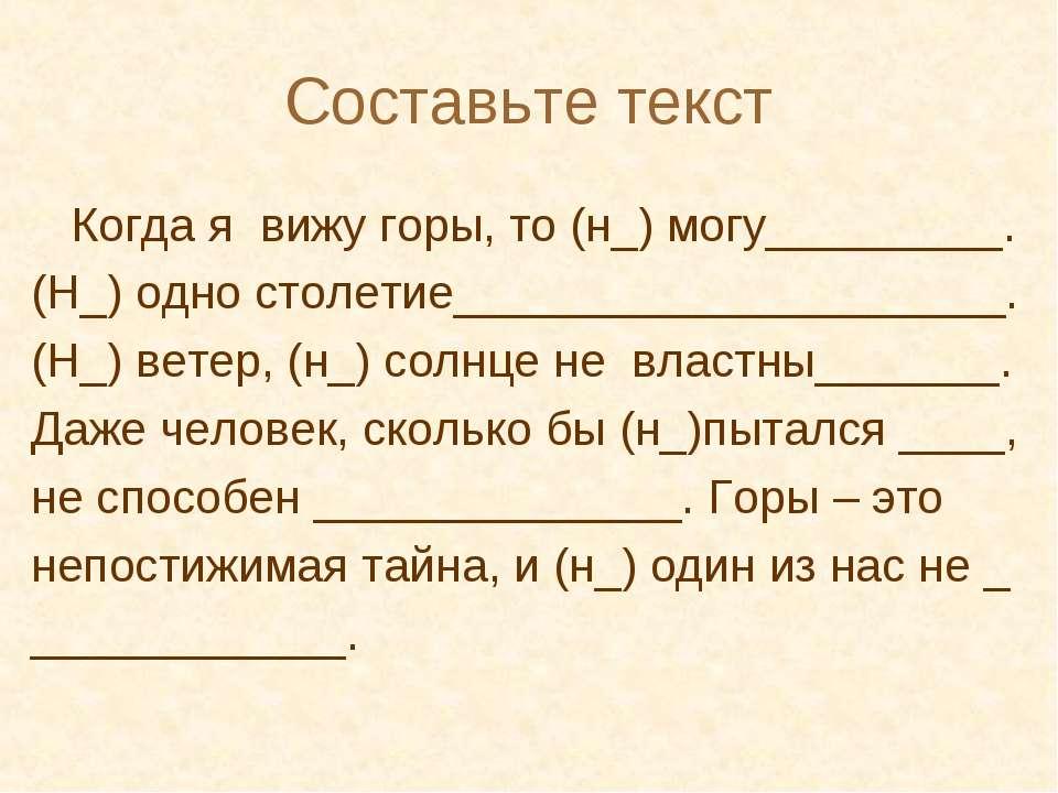 Составьте текст Когда я вижу горы, то (н_) могу_________. (Н_) одно столетие_...