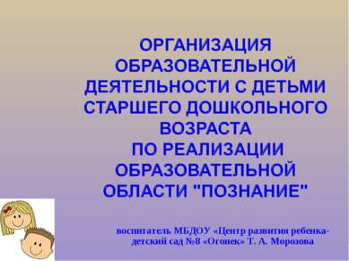 воспитатель МБДОУ «Центр развития ребенка- детский сад №8 «Огонек» Т. А. Моро...