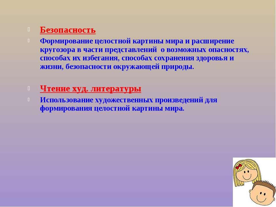 Безопасность Формирование целостной картины мира и расширение кругозора в час...