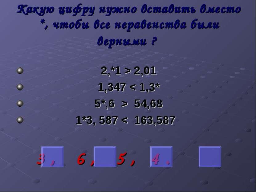 Какую цифру нужно вставить вместо *, чтобы все неравенства были верными ? 2,*...