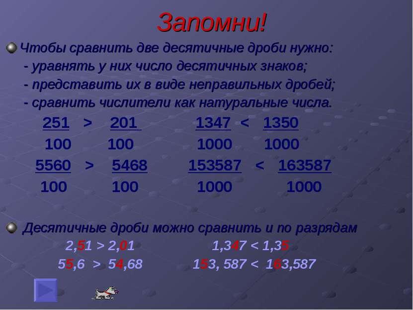 Запомни! Чтобы сравнить две десятичные дроби нужно: - уравнять у них число де...