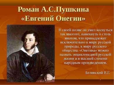 Роман А.С.Пушкина «Евгений Онегин» В своей поэме он умел коснуться так многог...