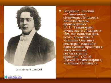 """Владимир Ленский —""""энергичное сближение Ленского с Кюхельбекером, произведенн..."""