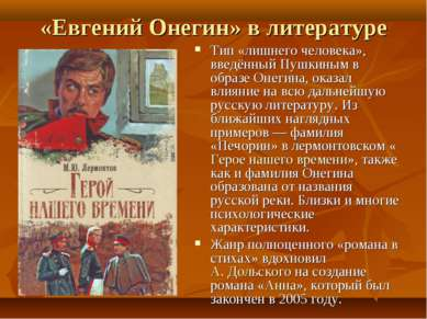 «Евгений Онегин» в литературе Тип «лишнего человека», введённый Пушкиным в об...