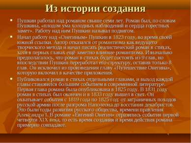 Из истории создания Пушкин работал над романом свыше семи лет. Роман был, по ...